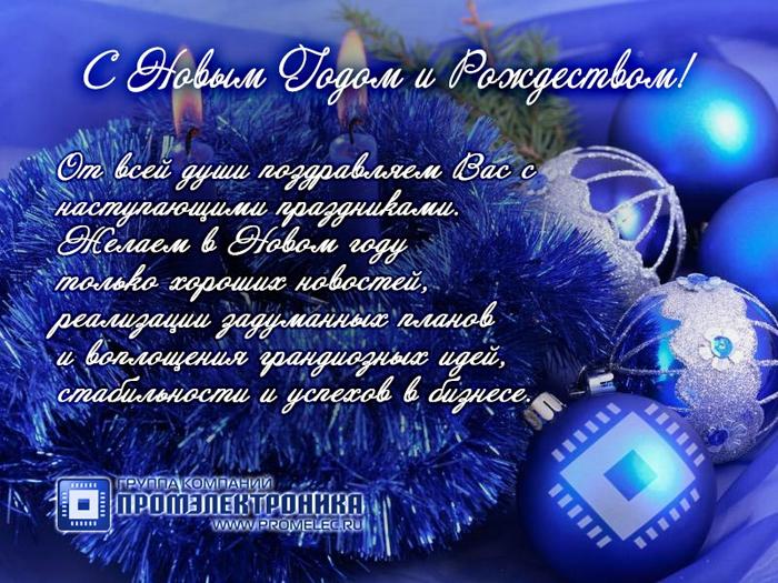 Варианты поздравлений с новым годом и рождеством выбором